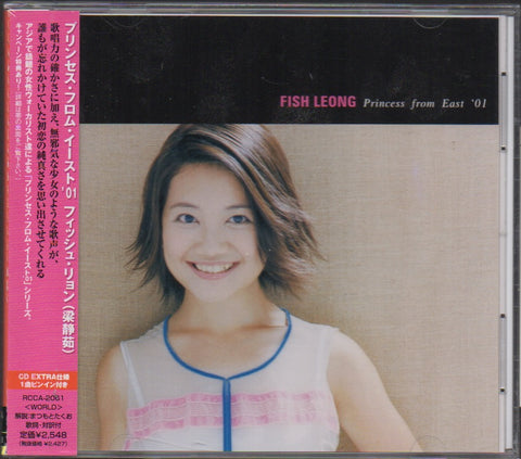 Fish Leong / 梁靜茹 - Princess From East '01