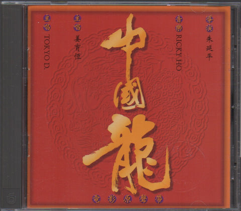 OST - 中國龍 (Out Of Print) (Graded:EX/NM)