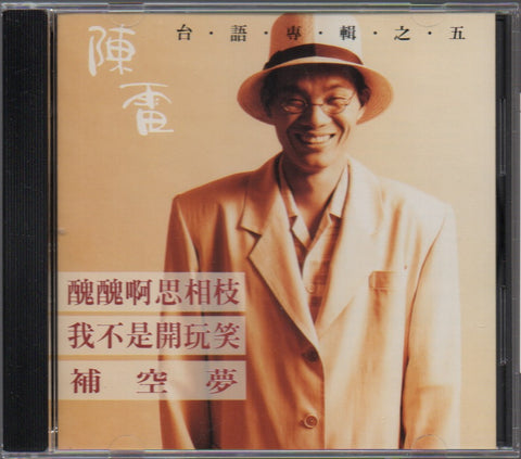 Chen Lei / 陳雷 - 醜醜啊思相枝 (Out Of Print) (Graded:NM/NM)