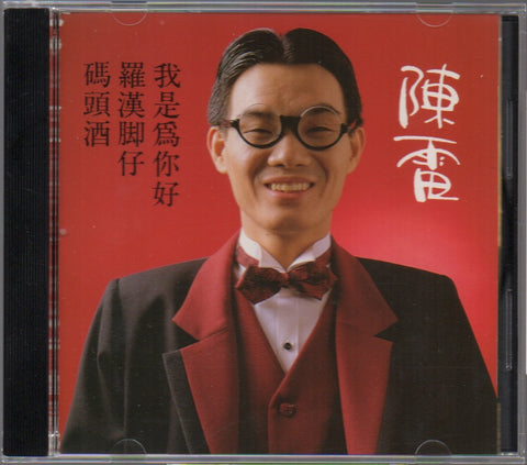 Chen Lei / 陳雷 - 碼頭酒 (Out Of Print) (Graded:NM/NM)