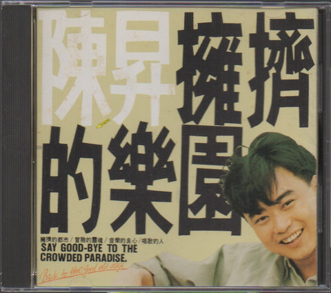 Bobby Chen Sheng / 陳昇 - 擁擠的樂園 (Out Of Print) (Graded:EX/EX)