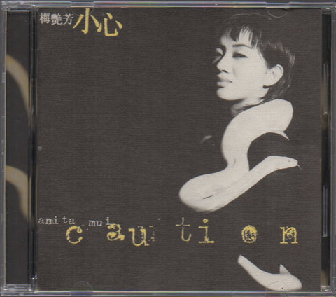Anita Mui / 梅艷芳 - 小心 (Out Of Print) (Graded:NM/NM)