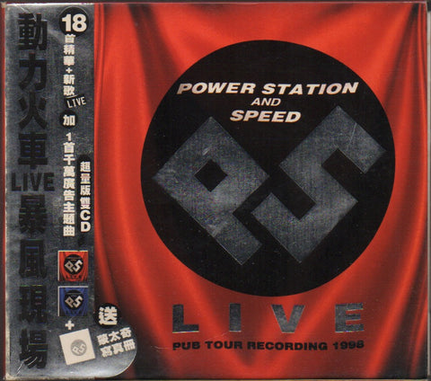 Power Station / 動力火車 - 暴風現場 1998 CW/Box & Book (Out Of Print) (Graded:EX/EX)