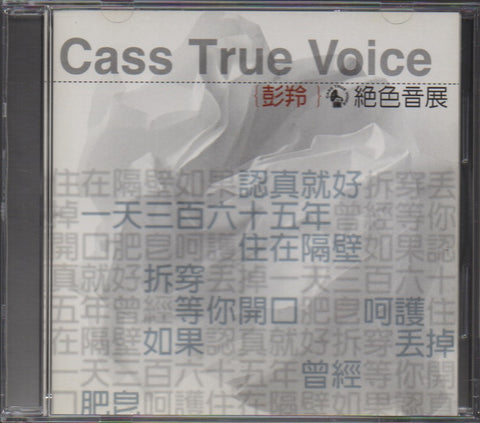 Cass Phang / 彭羚 - 絕色音展 SAMPLE (Out Of Print) (Graded:NM/NM)