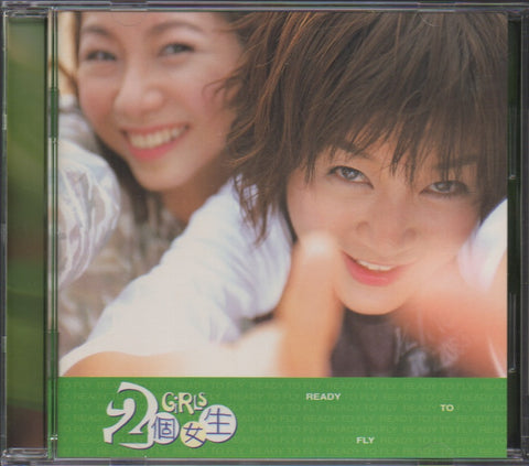 Two Girls / 2個女生 - READY TO FLY Promo (Out Of Print) (Graded:NM/NM)