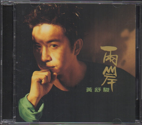 Huang Shu Jun / 黃舒駿 - 兩岸 Promo (Out Of Print) (Graded:NM/NM)