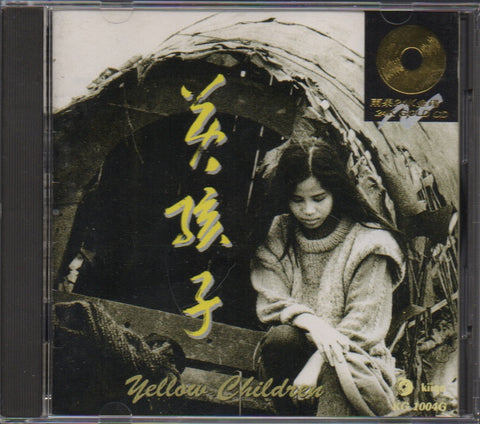 Dadawa / 朱哲琴 - 黃孩子 Gold Disc (Out Of Print) (Graded:EX/EX)