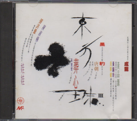 V.A. - 東方之珠 III (Out Of Print) (Graded:EX/EX)