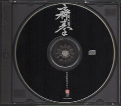 Chyi Chin / 齊秦 - 無情的雨無情的你 (Out Of Print) (Graded: EX/NM)