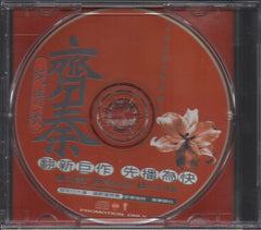 Chyi Chin / 齊秦 - 純情歌 Promo Single (Out Of Print) (Graded: NM/EX)