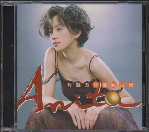 Anita Mui / 梅艷芳 - 床前明月光 (Out Of Print) (Graded:NM/NM)