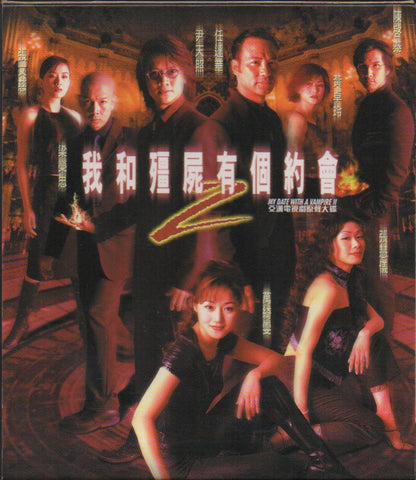 OST - 我和僵屍有個約會 II CW/Box (Out Of Print) (Graded:NM/EX)