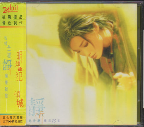 Mavis Hee / 許美靜 - 靜聽 精彩13首 CW/OBI (Out Of Print) (Graded:NM/EX)