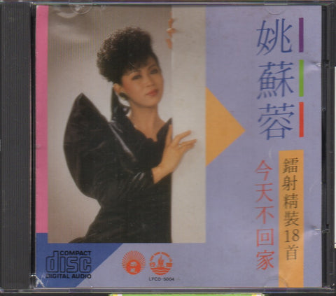 Yao Su Rong / 姚蘇蓉 - 鐳射精裝18首 (Out Of Print) (Graded:VG/EX)