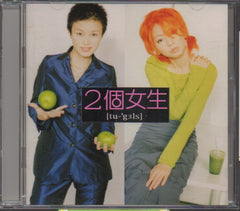 Two Girls / 2個女生 - 同名專輯 (Out Of Print) (Graded: NM/EX)