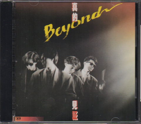 Beyond - 真的見證 (Out Of Print) (Graded: NM/NM)