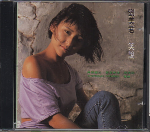 Prudence Liew / 劉美君 - 笑說 (Out Of Print) (Graded:EX/EX)