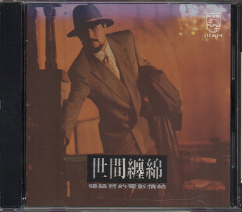 Zhang Hao Zhe / 張鎬哲 - 世間纏綿 (Out Of Print) (Graded:NM/EX)