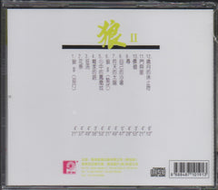 Chyi Chin / 齊秦 - 狼 2 (Out Of Print) (Graded: S/S)