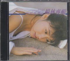 Diana Yang Lin / 楊林 - 別把夢帶走 (Out Of Print) (Graded:S/S)