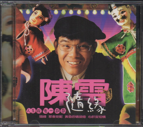Chen Lei / 陳雷 - 隨緣 (Out Of Print) (Graded: NM/EX)