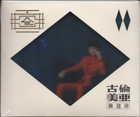 Jacky Chen / 陳建瑋 - 古倫美亞 (Out Of Print) (Graded:S/S)