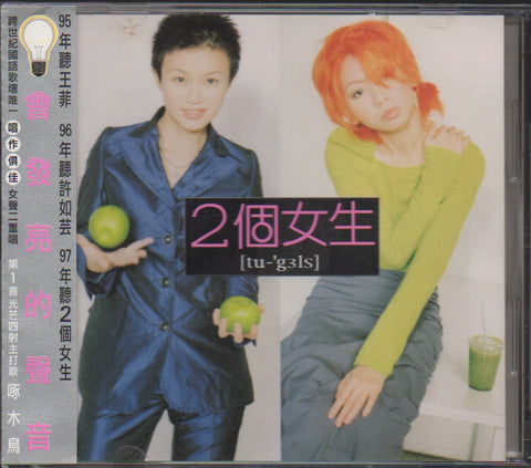 Two Girls / 2個女生 - 同名專輯 CW/OBI (Out Of Print) (Graded: NM/NM)