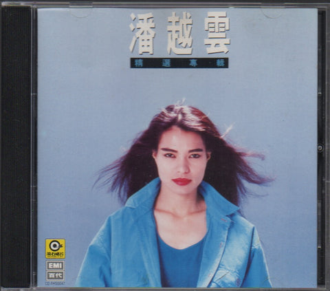 Michelle Pan Yue Yun / 潘越雲 - 精選專輯 (Out Of Print) (Graded:EX/NM)