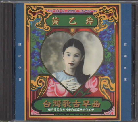 Huang Yee Ling / 黃乙玲 - 台灣歌古早曲 Promo (Out Of Print) (Graded:NM/NM)