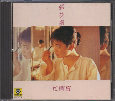 Sylvia Chang / 張艾嘉 - 忙與盲 (Out Of Print) (Graded:NM/NM)