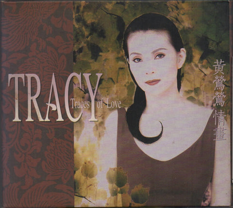 Tracy Huang Ying Ying / 黃鶯鶯 - 情畫 Digipak (Out Of Print) (Graded:EX/EX)