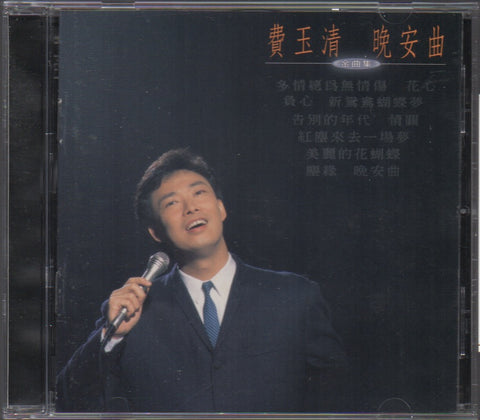 Fei Yu Qing / 費玉清 - 晚安曲 (Out Of Print) (Graded:EX/EX)