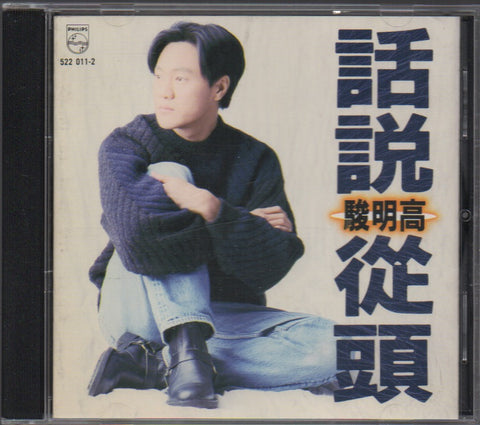 Gao Ming Jun / 高明駿 - 話說從頭 (Out Of Print) (Graded:EX/EX)