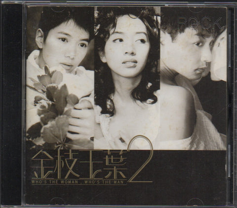 OST - 金枝玉葉 2 (Out Of Print) (Graded:VG/NM)