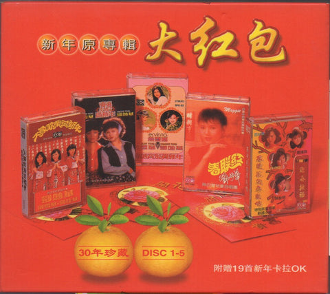 V.A. - 新年原專輯 大紅包 5CD CW/Box (Out Of Print) (Graded:NM/NM)