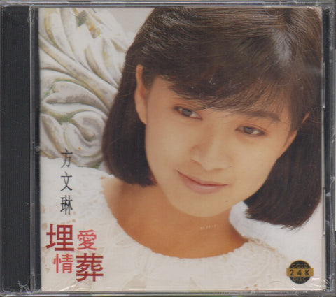 Fang Wen Lin / 方文琳 - 埋葬愛情 (Out Of Print) (Graded: S/S)