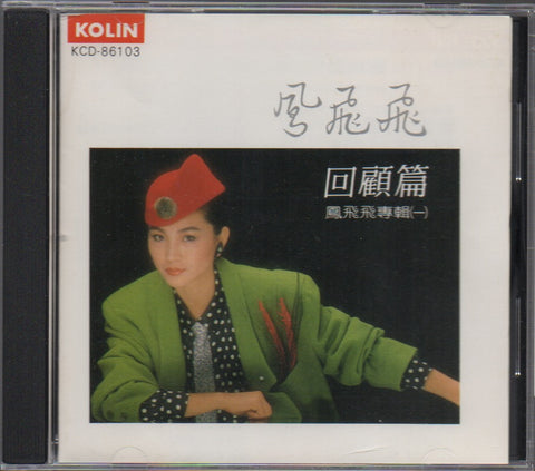 Feng Fei Fei / 鳳飛飛 - 回顧篇 鳳飛飛專輯(一) (Out Of Print) (Graded:EX/EX)