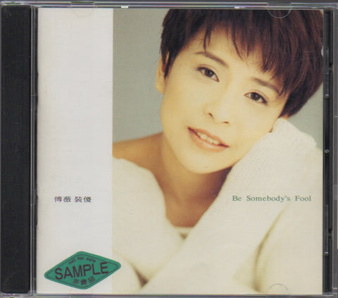 Fu Wei / 傅薇 - 裝傻 Sample (Out Of Print) (Graded:NM/EX)