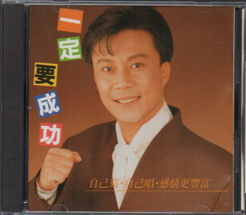 Chen Bai Tan / 陳百潭 - 一定要成功 (Out Of Print) (Graded:VG/EX)