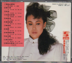 Jody Chiang Hui / 江蕙 - 褪色的戀情 (Out Of Print) (Graded: EX/EX)