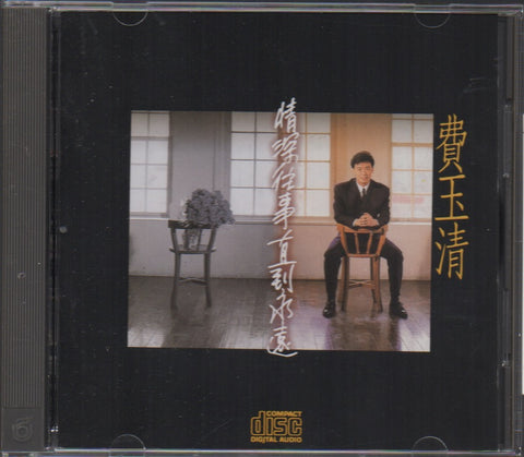 Fei Yu Qing / 費玉清 - 情深往事直到永遠 (Out Of Print) (Graded:EX/VG)