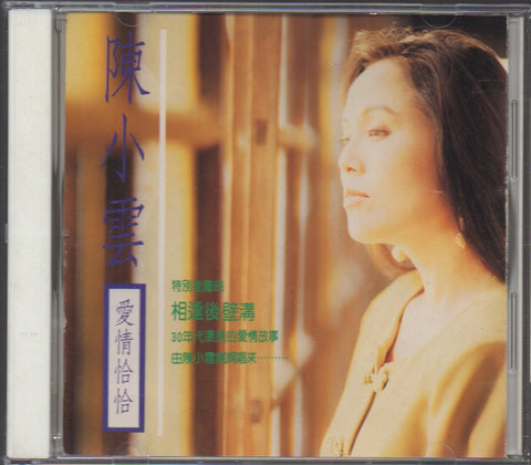 Chen Xiao Yun / 陳小雲 - 愛情恰恰 (Out Of Print) (Graded:EX/VG)