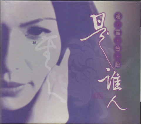 Michelle Pan Yue Yun / 潘越雲 - 真情女人 (Out Of Print) (Graded:NM/EX)