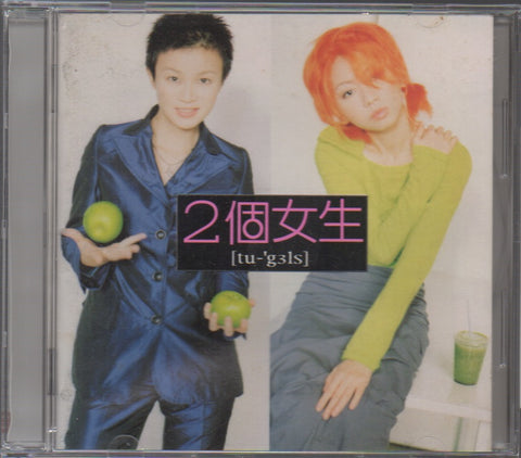 Two Girls / 2個女生 - 同名專輯 (Out Of Print) (Graded: EX/EX)