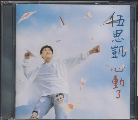 Sky Wu / 伍思凱 - 心動了 (Out Of Print) (Graded: EX/NM)