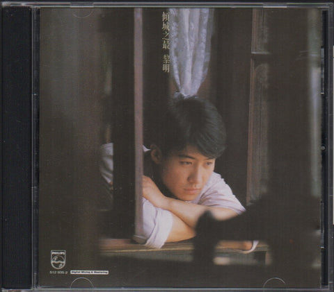Leon Lai / 黎明 - 傾城之最 (Out Of Print) (Graded:EX/VG)