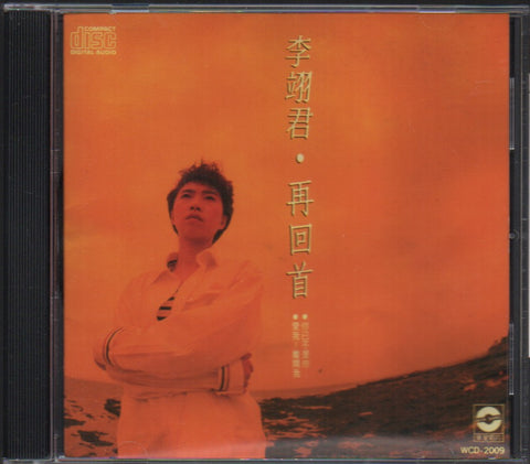 Lee E-jun / 李翊君 - 再回首 (Out Of Print) (Graded:NM/EX)