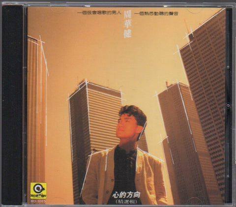 Emil Chau / 周華健 - 心的方向 (Out Of Print) (Graded:NM/NM)