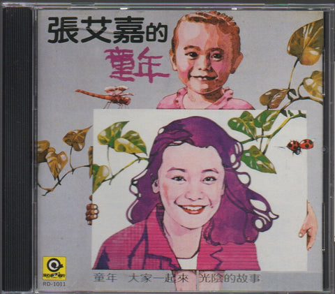 Sylvia Chang / 張艾嘉 - 童年 (Out Of Print) (Graded: NM/NM)
