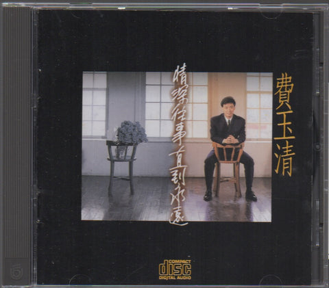 Fei Yu Qing / 費玉清 - 情深往事直到永遠 (Out Of Print) (Graded:NM/NM)